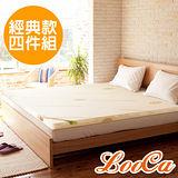 (床+枕+被組) LooCa經典款2.5cm乳膠床四件組(雙人5尺)