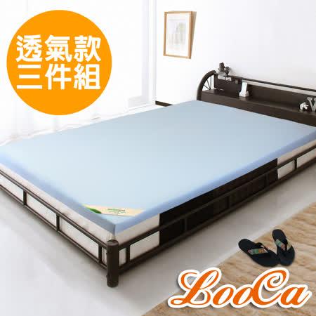 超透氣2.5cm 乳膠床+枕+被組三件組