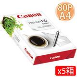 Canon 80P / A4 進口多功能影印紙(5包x5箱)