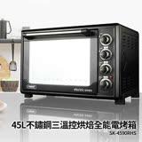 (預購) [YAMASAKI 山崎家電]45L不鏽鋼三溫控烘焙全能電烤箱 SK-4590RHS