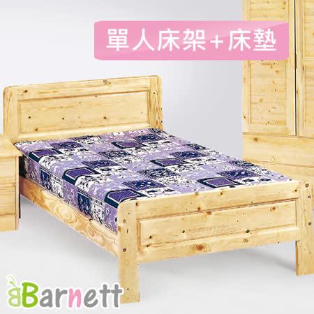 Barnett 單人3.5尺松木床組