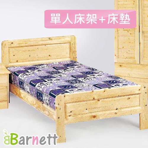 配獨立筒床墊 北歐實木床組(單大)