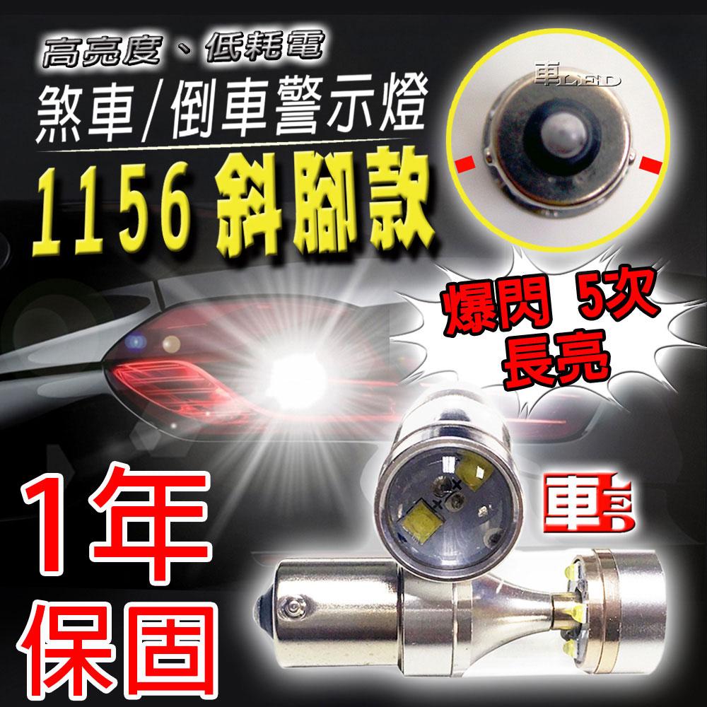 ~車的LED~勁亮1156 斜腳款 6LED 爆閃魚眼燈30w  白光~1入