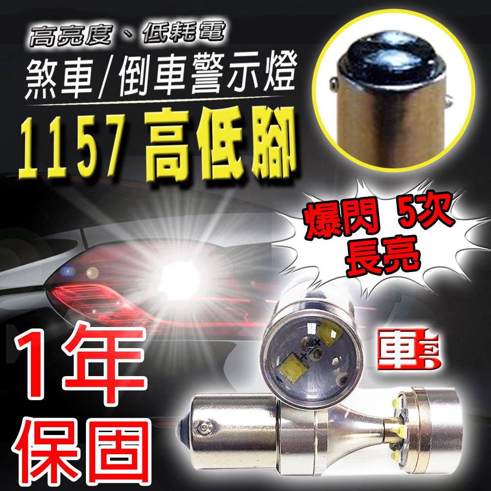 ~車的LED~勁亮1157 高低腳款 6LED 爆閃魚眼燈30w  白光~1入