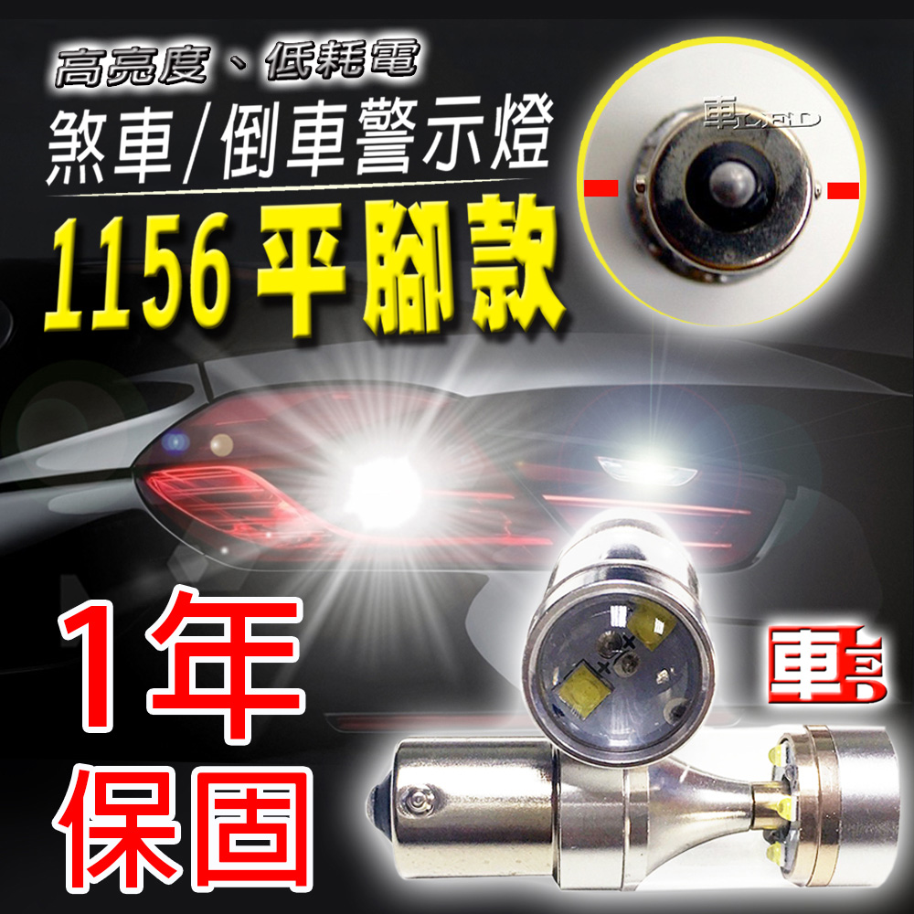 ~車的LED~勁亮1156 平腳款 6LED 魚眼燈30w  白光~1入