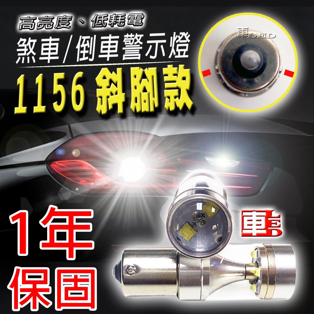 ~車的LED~勁亮1156 斜腳款 6LED 魚眼燈30w  白光~1入