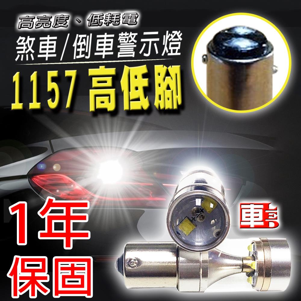 ~車的LED~勁亮1157 高低腳款 6LED 魚眼燈30w  白光~1入