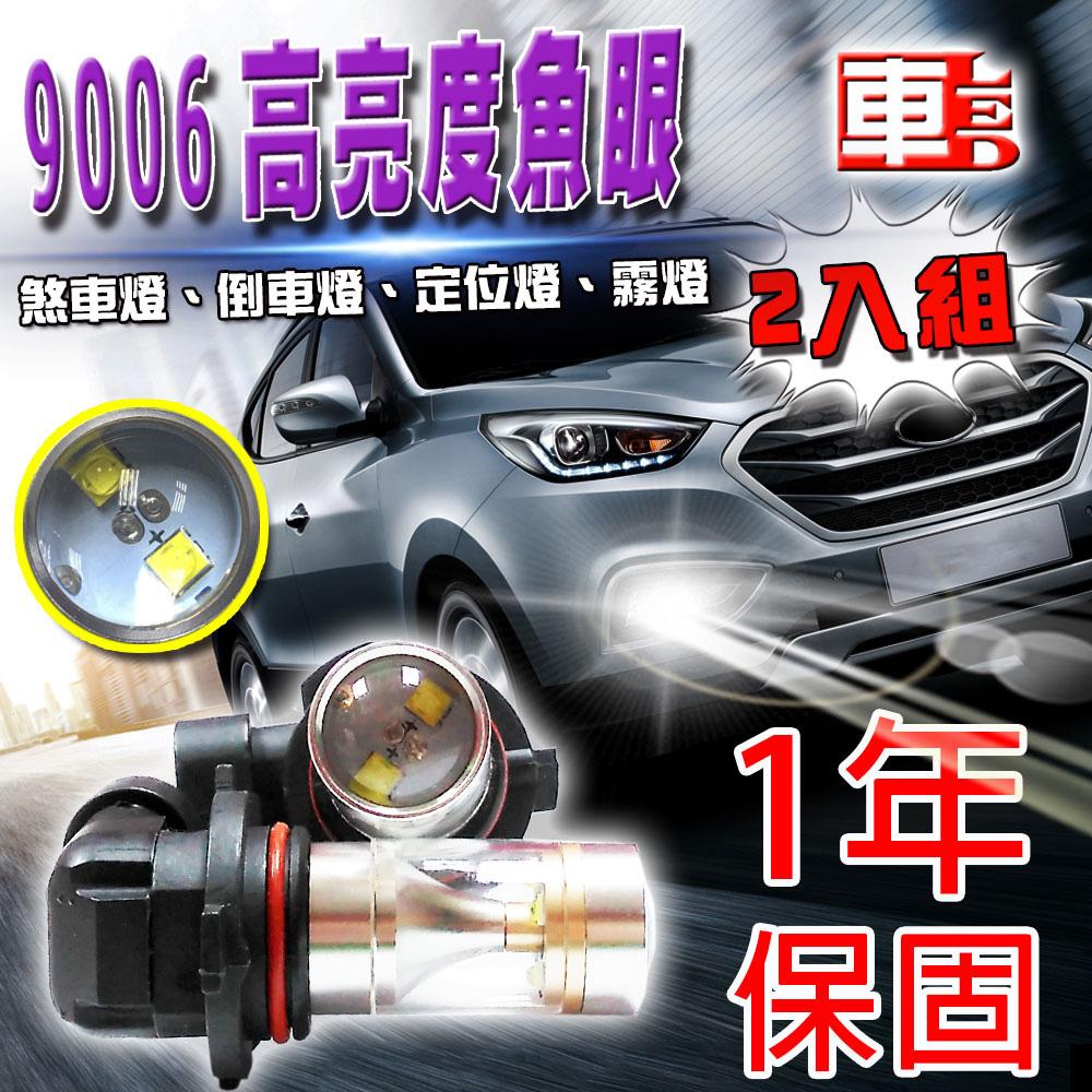 ~車的LED~勁亮9006 6LED 魚眼燈30w  白光~2入