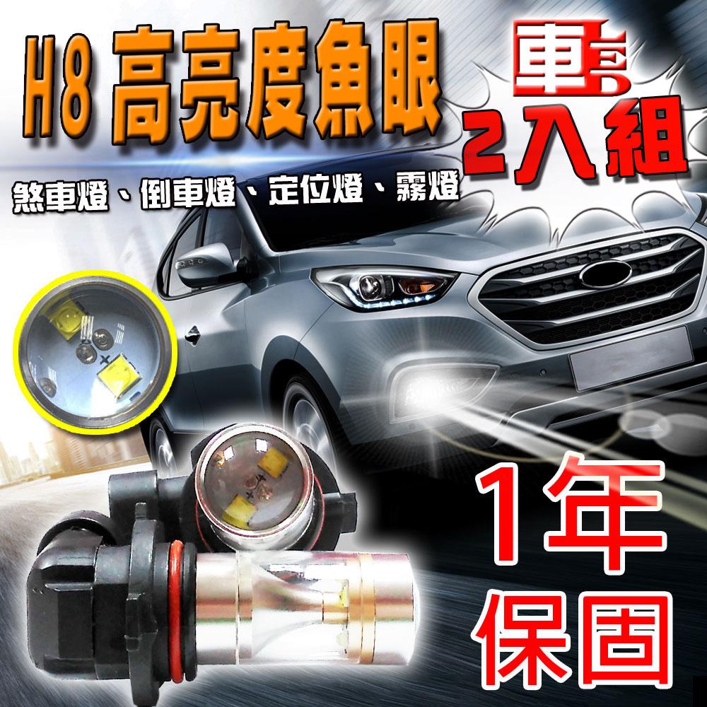 ~車的LED~勁亮H8 6LED 魚眼燈30w  白光~2入