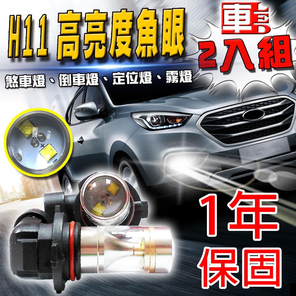 ~車的LED~勁亮H11 6LED 魚眼燈30w  白光~2入