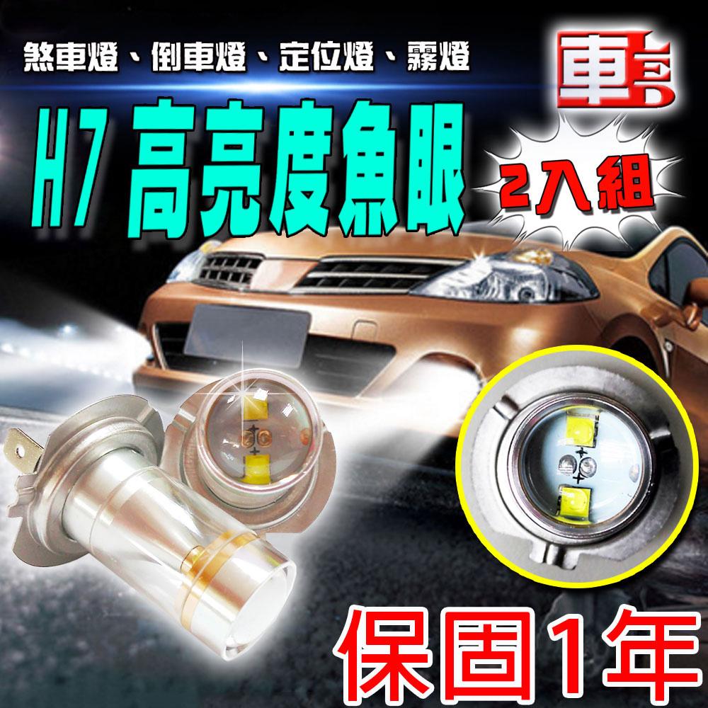 ~車的LED~勁亮H7 6LED 魚眼燈30w  白光~2入