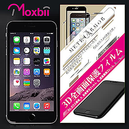 Moxbii 蘋果 Apple iPhone 6 Plus 5.5吋 (黑框) 9H 太空盾 3D滿版