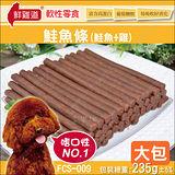 鮮雞道《鮭魚條(鮭魚+雞)235g大包》軟性零食FCS-009