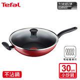 Tefal法國特福 極光紅系列30CM不沾小炒鍋(加蓋)