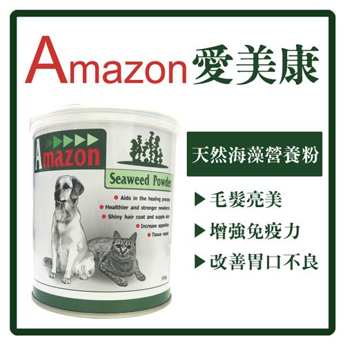 愛美康 天然海藻營養粉 500g(NW-AM-09) (F093A06)