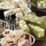 糖坊 夏威夷火山豆軟牛軋糖1000g*2包 (原味/蔓越莓/抹茶任選)-網