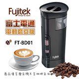 全新福利品 Fujitek富士電通電動磨豆機/咖啡磨豆機FT-BD01(Oster / Electrolux 磨豆機 可參考)