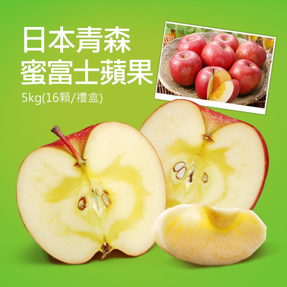 【築地一番鮮】日本青森蜜富士蘋果皇后5kg(16顆/禮盒)免運