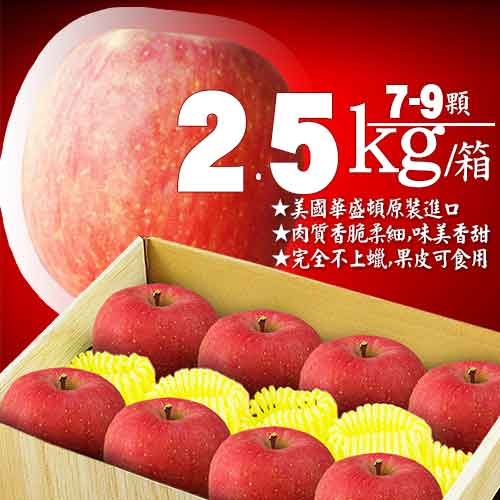 【築地一番鮮】特大美國華盛頓富士蘋果2盒(2.5kg/禮盒/7-9顆)免運