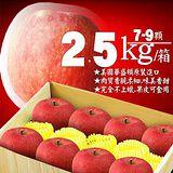 【築地一番鮮】特大美國華盛頓富士蘋果1盒(2.5kg/禮盒/7-9顆)免運