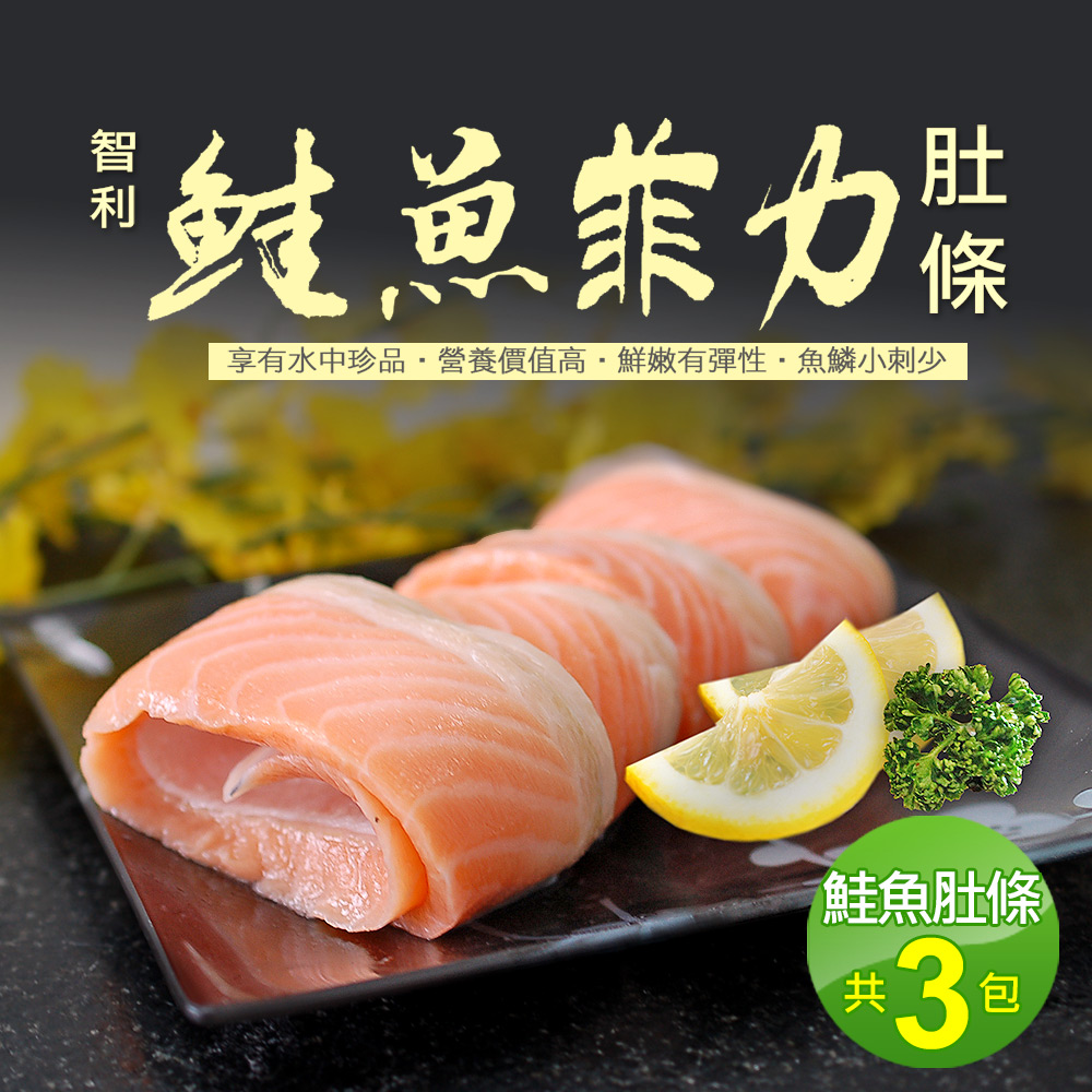 【築地一番鮮】鮭魚菲力3包(約500g/包)免運組