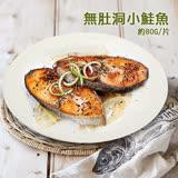 【築地一番鮮】嚴選優質無肚洞小鮭魚5片(80-100g/片)-任選