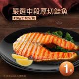 【築地一番鮮】嚴選中段厚切鮭魚1片(約420g/片)-任選