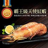 【築地一番鮮】頂級刺身用-天使紅蝦2kg(約12-16尾/kg)免運組