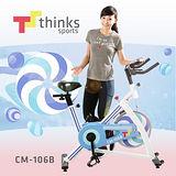 【thinks sports】CM-106B 飛輪競速車 專為女生設計 專屬女生的飛輪車 健身車
