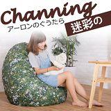 《BN-HOME》 Channing強尼迷彩水滴懶人沙發(2色)