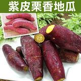【築地一番鮮】養身輕食-紫皮栗香黃金地瓜1包(約重1kg/包)-任選