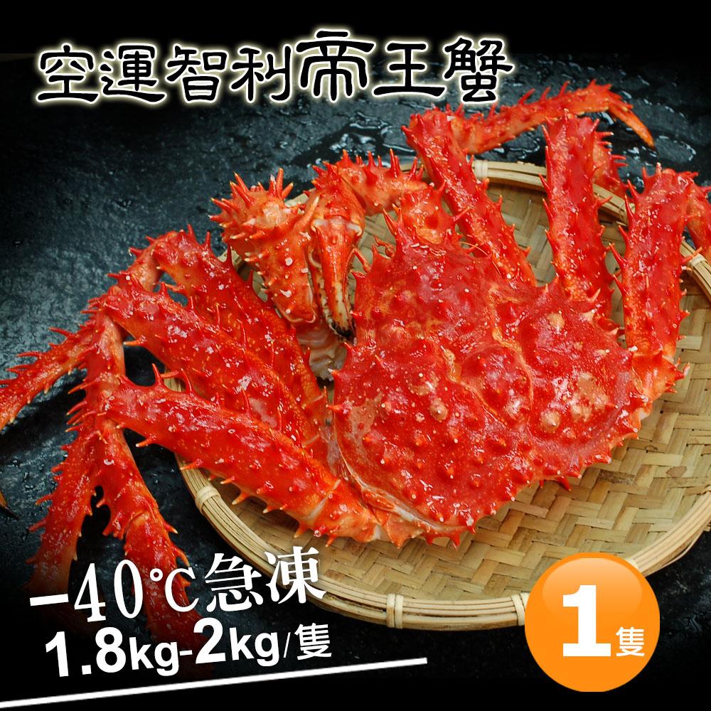【築地一番鮮】巨無霸智利帝王蟹1隻(1.8~2kg/隻)免運