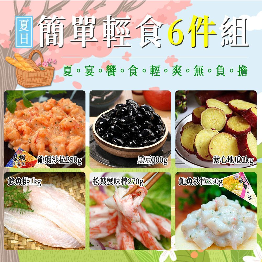 【築地一番鮮】輕食6件(龍蝦沙拉+黑豆300g+地瓜1kg+鯰魚排4片+蟹味棒+鮑魚沙拉)