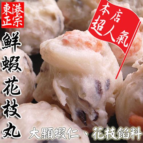 【築地一番鮮】東港特產-極品蝦仁花枝丸(500g/包)-任選