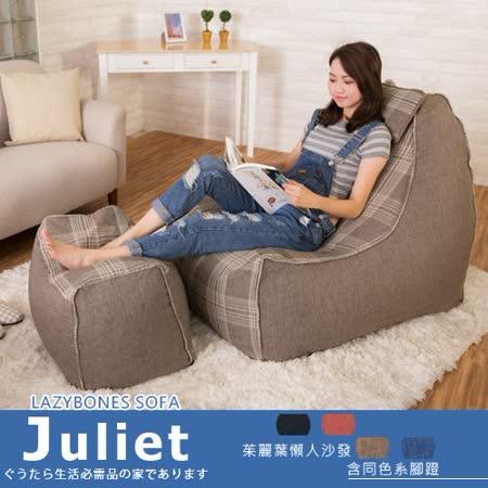 BN-HOME 含腳蹬 茱麗葉懶人沙發