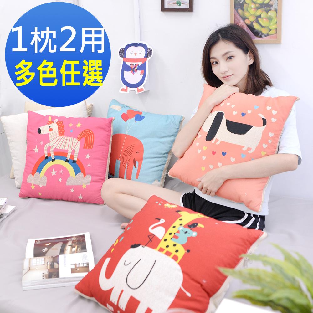 童趣插畫風  舒適兩用棉被抱枕/靠枕