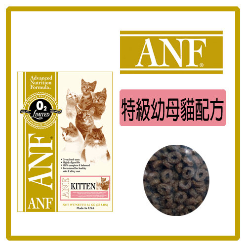ANF愛恩富幼貓-7.5KG (A072A03)