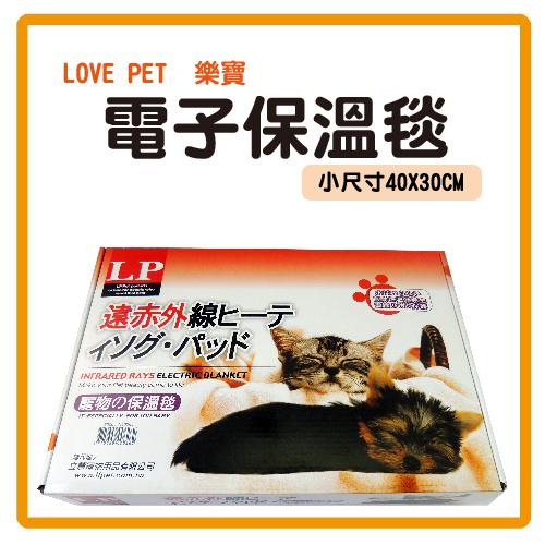樂寶LP 寵物保暖用電毯(小)【三段式控溫設計】(N213A01)