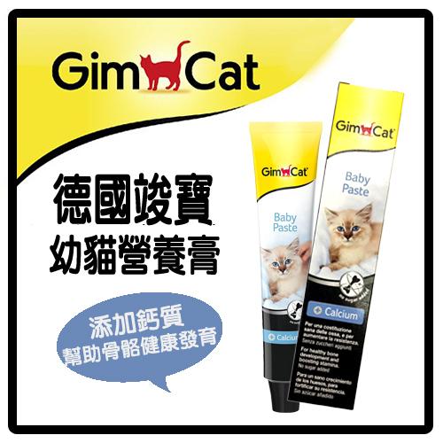 竣寶 幼貓高鈣營養膏 50g (F102D01)