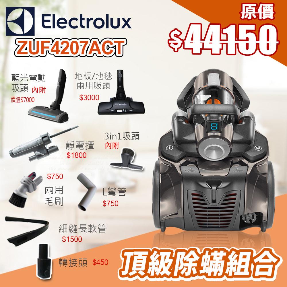Elecrolux伊萊克斯 ZUF4207ACT(ZUF4206ACT升級版) 頂級集塵盒除螨吸塵器【共附兩用地板吸頭+轉接頭+L彎管+兩用毛刷+細縫長軟管FX20+靜電撢】