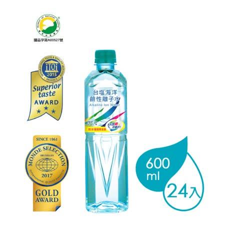 免運費【台鹽】海洋鹼性離子水(600mlx24瓶/箱)