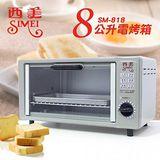 西美牌 8公升電烤箱 SM-818
