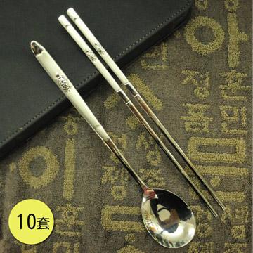 PUSH! 餐具用品韓國抗菌耐摔不銹鋼餐具筷子湯匙組10套組E76富貴長壽款