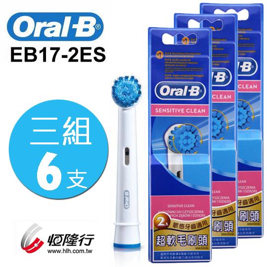 ▼【德國百靈Oral-B】成人超軟毛刷頭EB17-2ES(3袋家庭組)