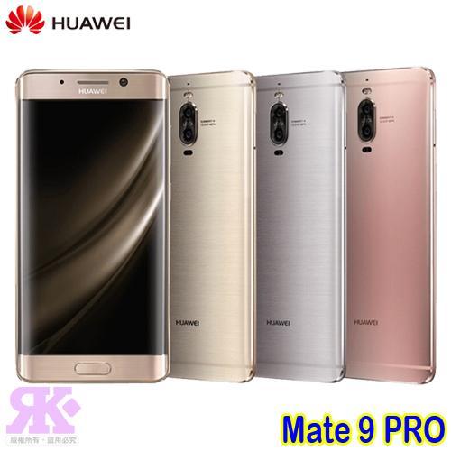 HUAWEI 華為 Mate 9 Pro 5.5吋曲面螢幕智慧機 (6G/128G)-贈四角強化空壓殼+韓版收納包+指環支架+奈米噴劑