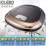 ★買就送好禮★ iClebo-韓國製造。OMEGA 美型導航掃地機器人。香檳金 /YCR-M07-10