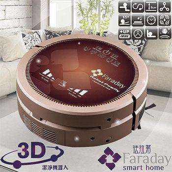 ★買就送好禮★ Faraday 法拉第-3D潔淨機器人(掃拖地機器人)。貴族金 /FC-1KG