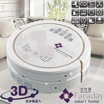 ★買就送好禮★ Faraday 法拉第-3D潔淨機器人(掃拖地機器人)。時尚白 /FC-1KW