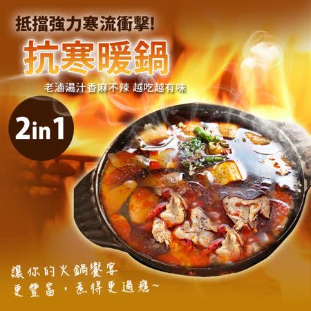 抗寒2合1暖心鍋 麻辣燙湯底+頂級松阪豬