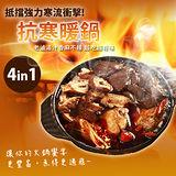 【抗寒4合1暖心鍋】麻辣燙牛湯底+比臉大嫩肩沙朗火鍋片+滷牛筋+滷牛肚(共約2.1kg/份)